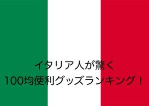 100均、イタリア人が驚く便利グッズランキング!