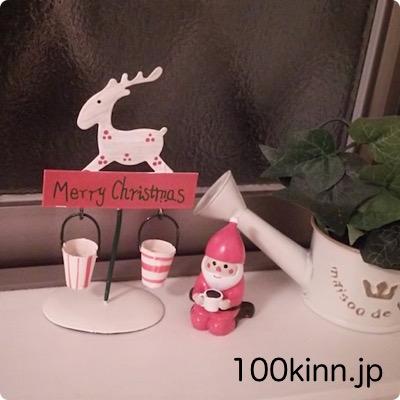 100均で揃うクリスマスの飾り付けグッズが相変わらずカワイイ!