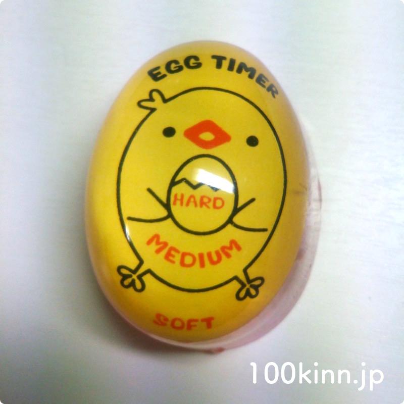 100均のエッグタイマーの使い方&感想・評価