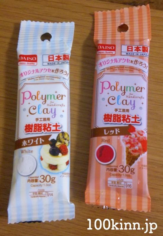 100均ダイソーの樹脂粘土でアイスクリームスイーツ作り